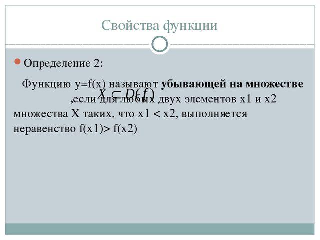 Свойства функции Определение 2: Функцию y=f(x) называют убывающей на множеств...