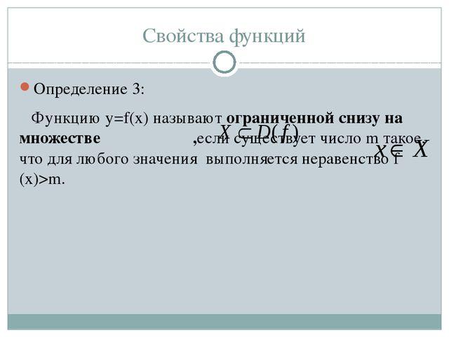 Свойства функций Определение 3: Функцию y=f(x) называют ограниченной снизу на...