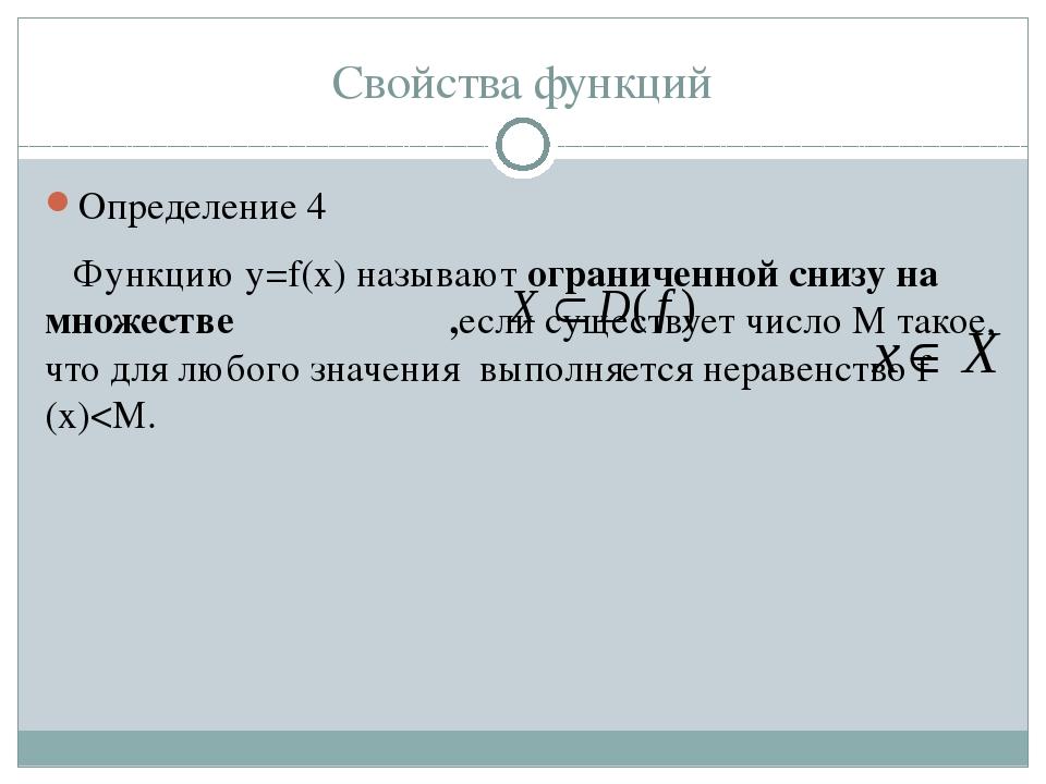Свойства функций Определение 4 Функцию y=f(x) называют ограниченной снизу на...