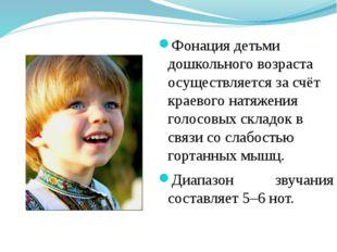 Фонация детьми дошкольного возраста осуществляется за счёт краевого натяжения