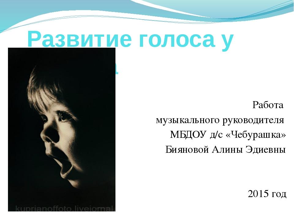 Развитие голоса у ребенка Работа музыкального руководителя МБДОУ д/с «Чебураш...