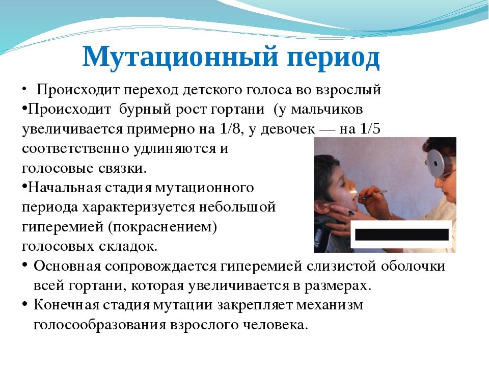 Мутационный период Происходит переход детского голоса во взрослый Происходит...