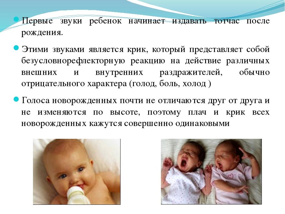 Первые звуки ребенок начинает издавать тотчас после рождения. Этими звуками я...