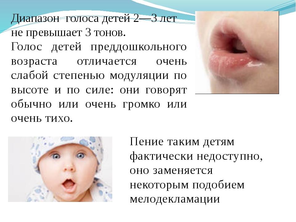 Диапазон голоса детей 2—3 лет не превышает 3 тонов. Голос детей преддошкольно...