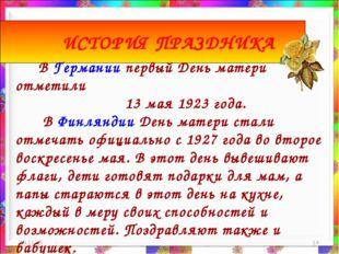 * * ИСТОРИЯ ПРАЗДНИКА В Германии первый День матери отметили 13 мая 1923 года