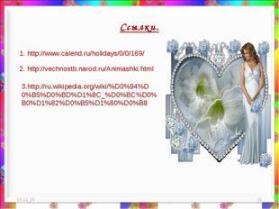 Ссылки. 2. http://vechnostb.narod.ru/Animashki.html * * 1. http://www.calend.