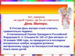 * * Нет, наверное, ни одной страны, где бы не отмечался День Матери. В России