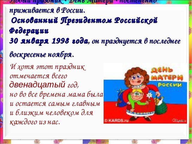 Новый праздник - День Матери - постепенно приживается в России. Основанный П...
