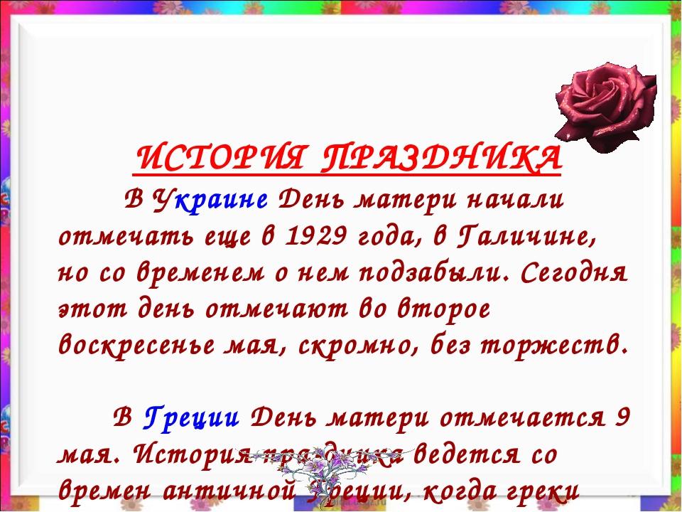 В Украине День матери начали отмечать еще в 1929 года, в Галичине, но со вре...