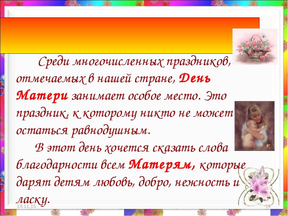 * * Среди многочисленных праздников, отмечаемых в нашей стране, День Матери з...