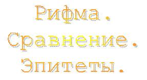 http://festival.1september.ru/articles/513464/img1.jpg