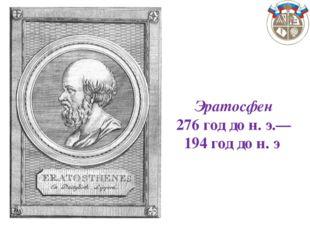 Эратосфен 276 год до н. э.—194 год до н. э