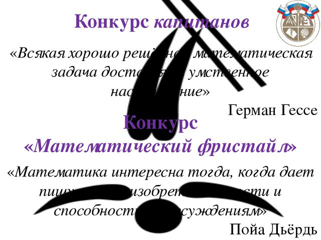 Конкурс капитанов Конкурс «Математический фристайл» «Математика интересна тог...