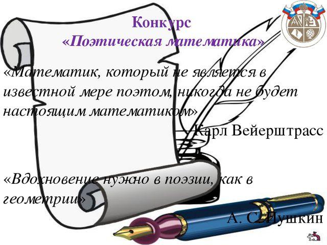 «Математик, который не является в известной мере поэтом, никогда не будет нас...