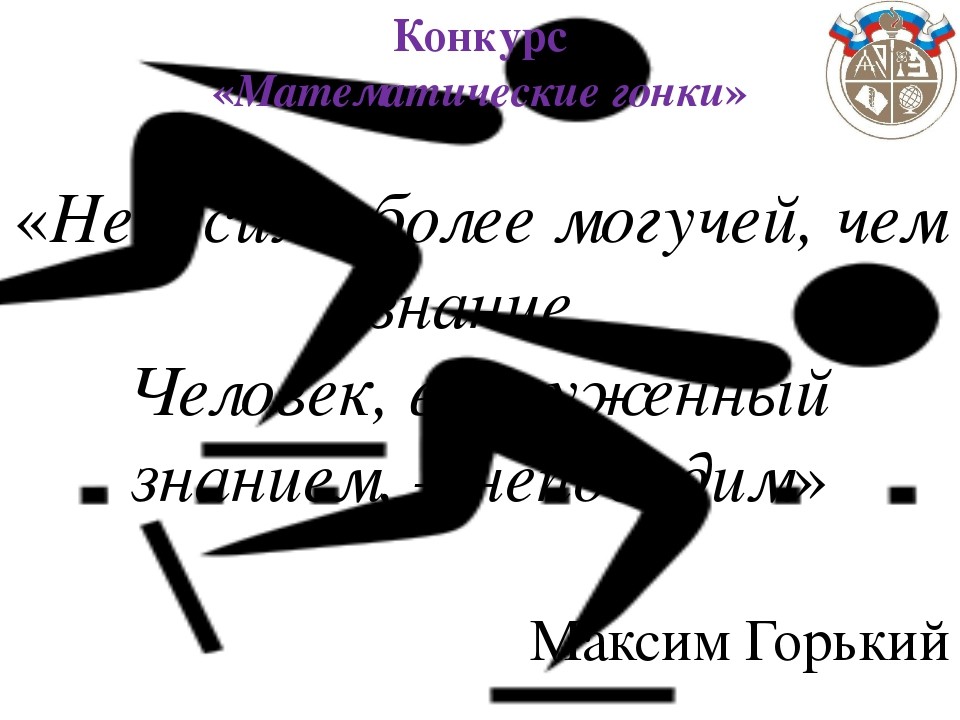 Конкурс «Математические гонки» «Нет силы более могучей, чем знание. Человек,...