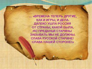… «ВРЕМЕНА ТЕПЕРЬ ДРУГИЕ, КАК И ИГРЫ, И ДЕЛА. ДАЛЕКО УШЛА РОССИЯ ОТ СТРАНЫ, К