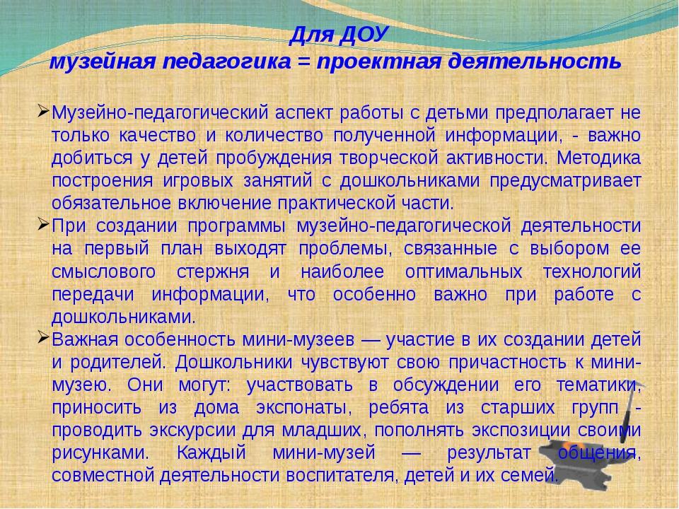 Для ДОУ музейная педагогика = проектная деятельность Музейно-педагогический...