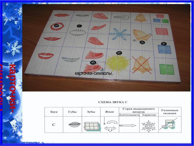 карточки-символы. карточки-символы