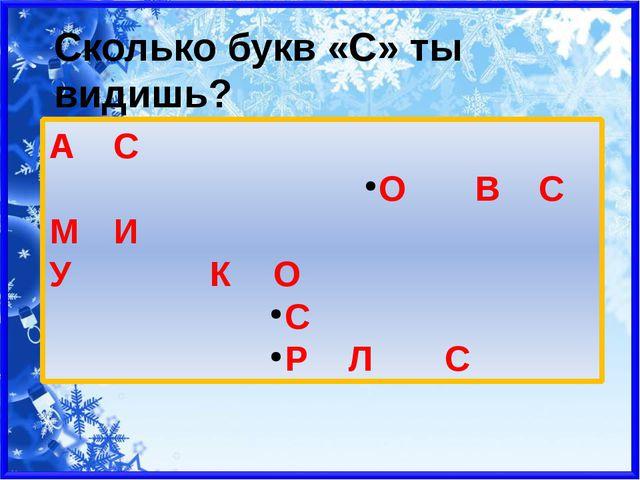 Сколько букв «С» ты видишь? АС ОВС МИ УКО С РЛС