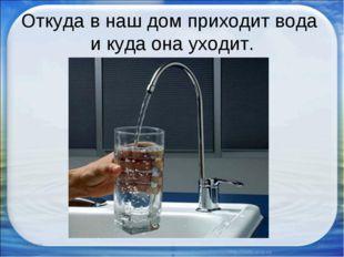 Откуда в наш дом приходит вода и куда она уходит. * *