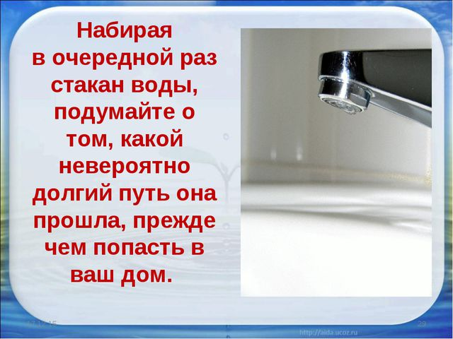 Набирая в очередной раз стакан воды, подумайте о том, какой невероятно долгий...