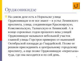 * Орджоникидзе На самом деле есть в Норильске улица Орджоникидзе и ее все зна