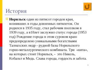 * История Норильск один из пятисот городов края, возникших в годы довоенных п
