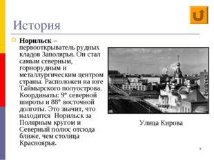 * История Норильск – первооткрыватель рудных кладов Заполярья. Он стал самым