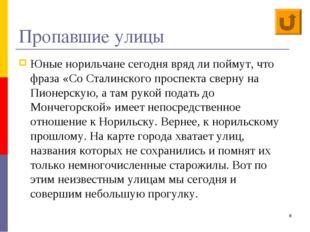 * Пропавшие улицы Юные норильчане сегодня вряд ли поймут, что фраза «Со Стали
