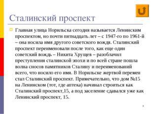 * Сталинский проспект Главная улица Норильска сегодня называется Ленинским пр