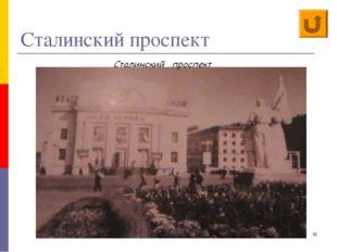 * Сталинский проспект