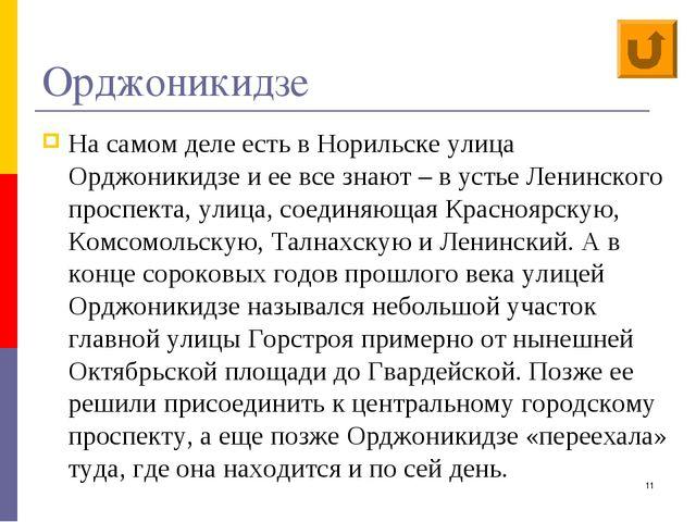 * Орджоникидзе На самом деле есть в Норильске улица Орджоникидзе и ее все зна...