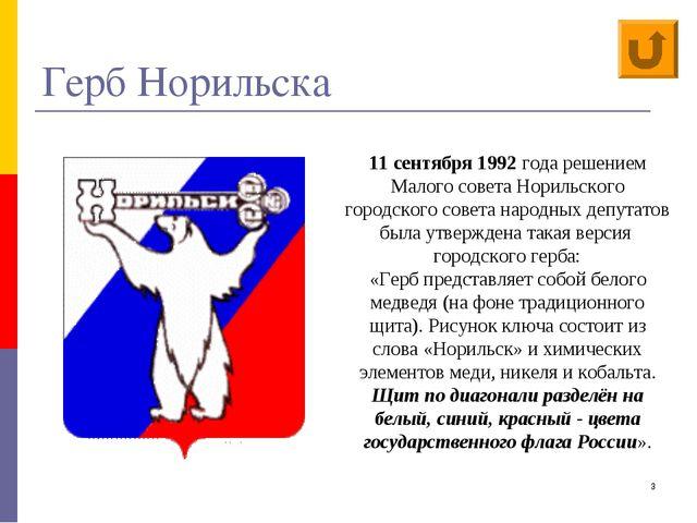* Герб Норильска 11 сентября 1992 года решением Малого совета Норильского гор...