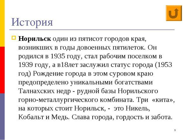 * История Норильск один из пятисот городов края, возникших в годы довоенных п...