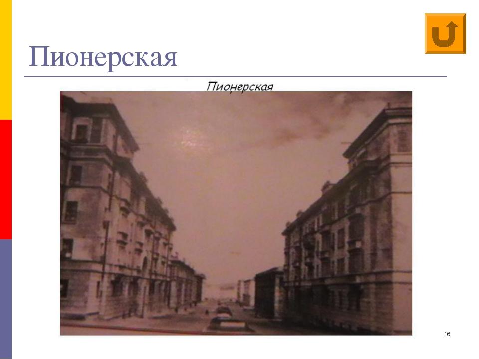 * Пионерская