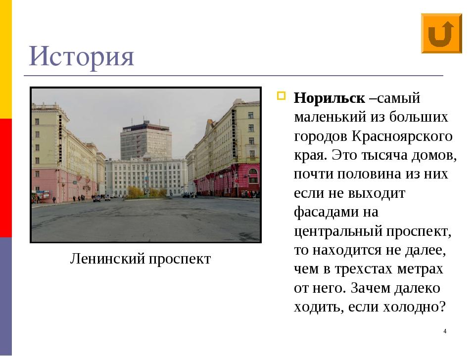 * История Норильск –самый маленький из больших городов Красноярского края. Эт...