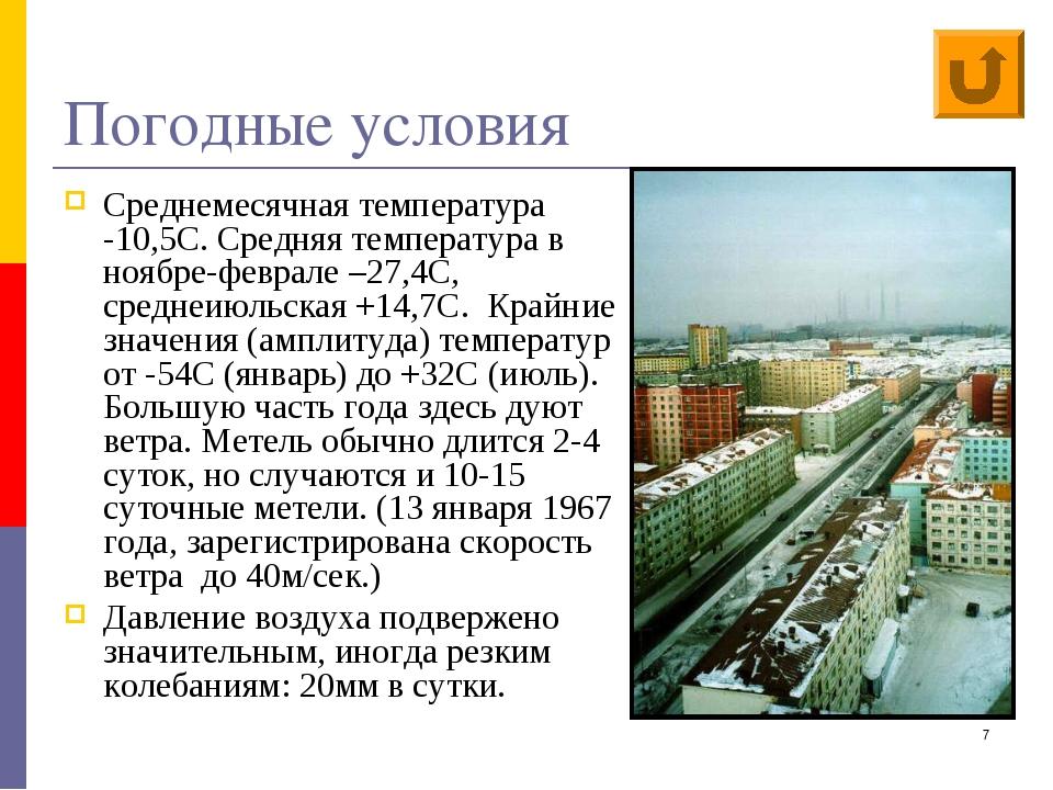 * Погодные условия Среднемесячная температура -10,5С. Средняя температура в н...