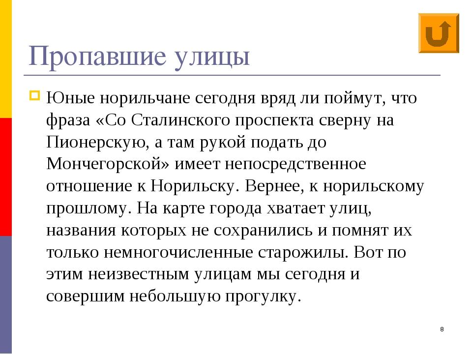 * Пропавшие улицы Юные норильчане сегодня вряд ли поймут, что фраза «Со Стали...