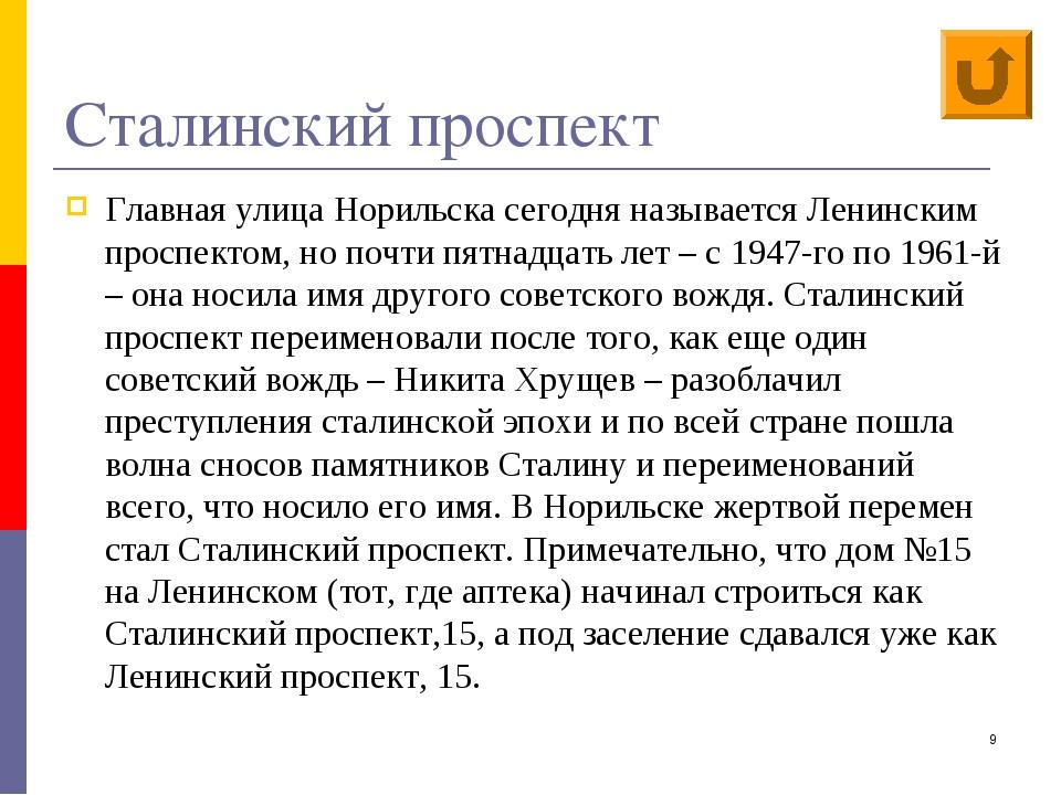 * Сталинский проспект Главная улица Норильска сегодня называется Ленинским пр...
