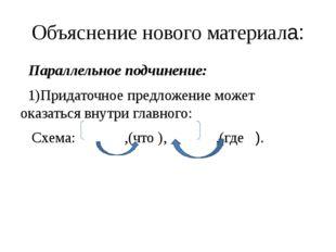 Объяснение нового материала: Параллельное подчинение: 1)Придаточное предложен