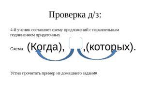 Проверка д/з: 4-й ученик составляет схему предложений с параллельным подчинен