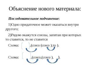 Объяснение нового материала: Последовательное подчинение: 1)Одно придаточное