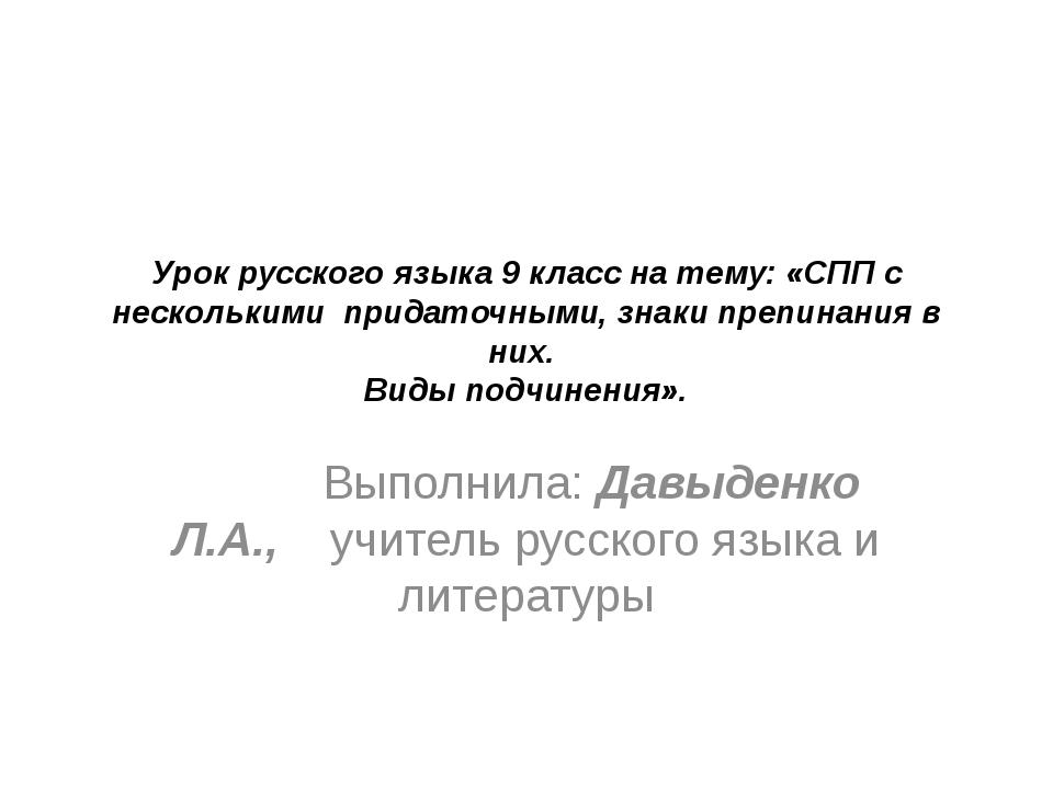 Урок русского языка 9 класс на тему: «СПП с несколькими придаточными, знаки п...