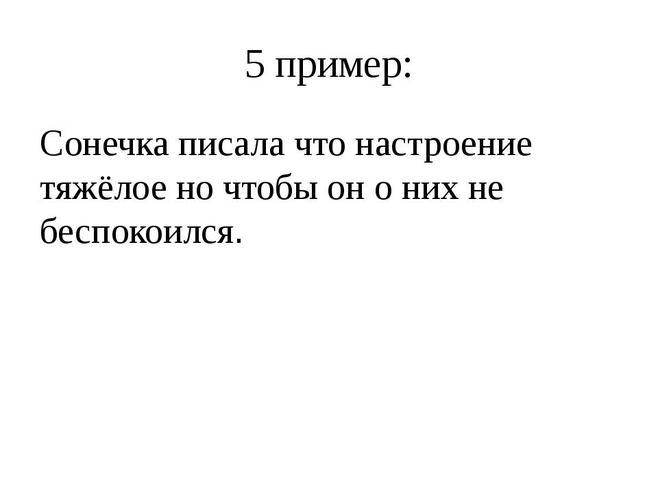 5 пример: Сонечка писала что настроение тяжёлое но чтобы он о них не беспокои...
