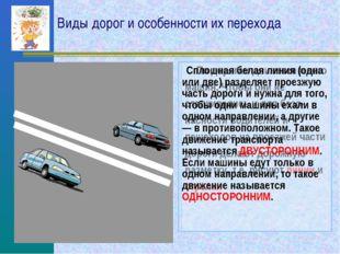 Виды дорог и особенности их перехода По дорогам движется много машин. Чтобы о