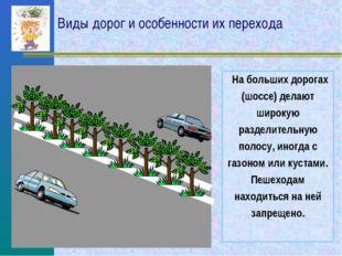 Виды дорог и особенности их перехода На больших дорогах (шоссе) делают широку