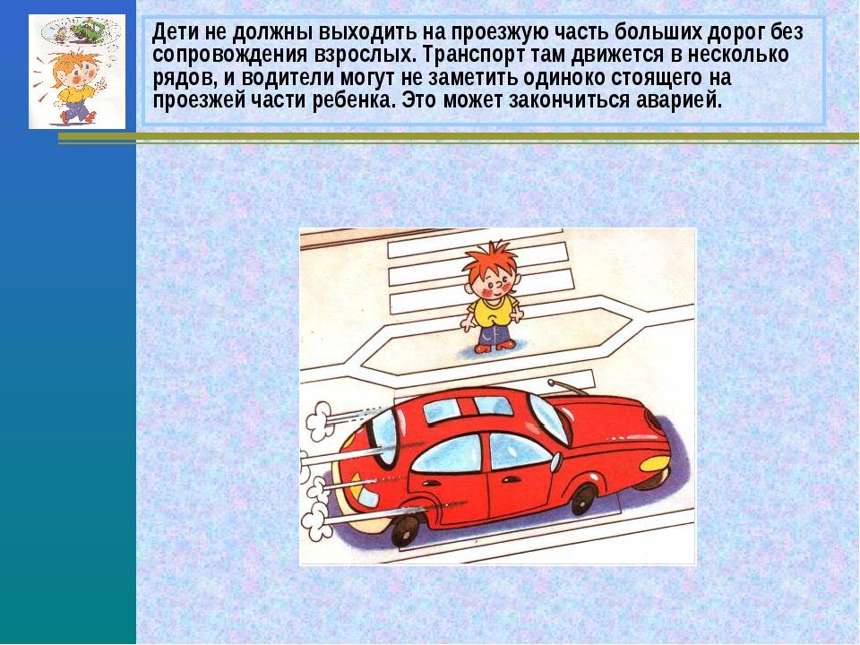 Дети не должны выходить на проезжую часть больших дорог без сопровождения взр...
