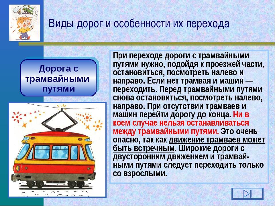 Виды дорог и особенности их перехода Дорога с трамвайными путями При переходе...