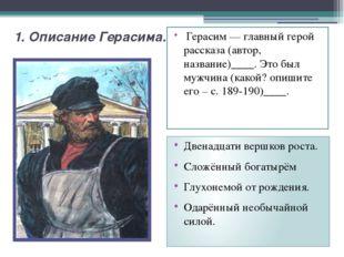1. Описание Герасима. Герасим — главный герой рассказа (автор, название)____.