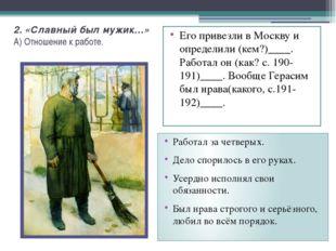 2. «Славный был мужик…» А) Отношение к работе. Его привезли в Москву и опреде